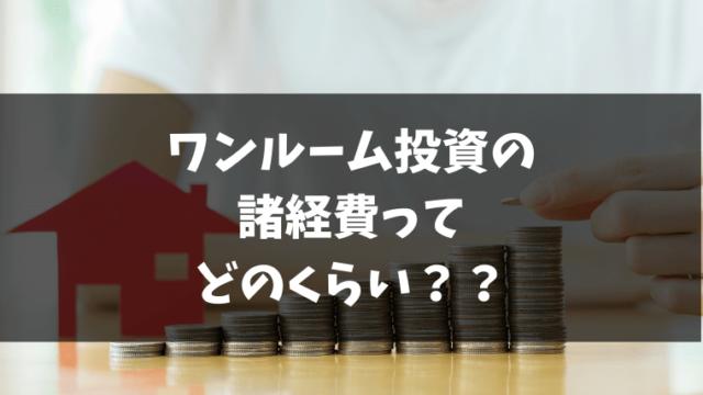 ワンルーム投資の諸経費は〇〇万円!8項目に分けて費用概算を解説