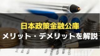 日本政策金融公庫は不動産投資で使える!?メリット・デメリットを解説