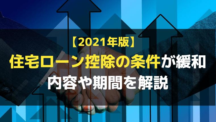 【2021年】住宅ローン控除(減税)とは?条件緩和で単身者も使いやすく!