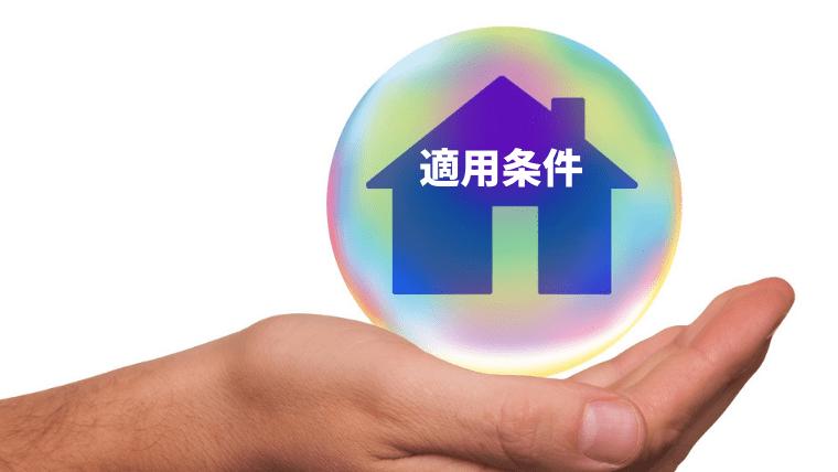 住宅ローン控除(減税)の購入物件別の適用条件