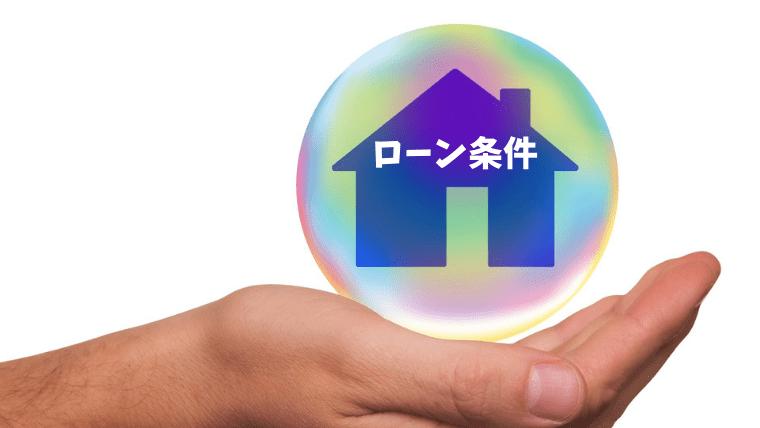 住宅ローン控除(減税)が利用できるローン条件
